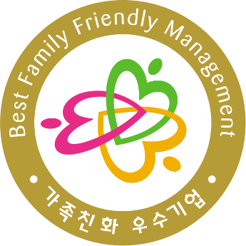Best Family Friendly Manaement 가족친화 우수기업